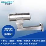 KBA127礦用隔爆型網絡攝像儀-不銹鋼外殼內置可選防爆攝像