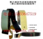聚乙烯复合型防腐胶带/PE防腐胶带/聚乙烯防腐胶粘带