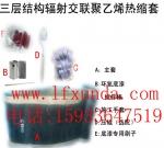 辐射交联聚乙烯热收缩套/CEP-1热收缩套/圆套圆管式热收缩