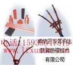 热缩型电力电缆附件