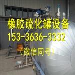 直径1500mm橡胶辊硫化罐制造厂家智能自动控制更方便