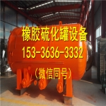 环保橡胶硫化罐改造DN1740mm电硫化罐设计寿命超长