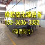 卧式橡胶管硫化罐设备自动进出DN800mm专业硫化罐批发厂家