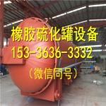 环保型电加热硫化罐型号DN2050mm厂家直销知名硫化罐设备