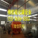 特价直销全自动蒸汽加热硫化罐设备DN2540mm橡胶硫化罐精