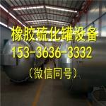 创新专利电磁加热硫化罐制造商DN2040mm节能电烧水硫化罐