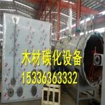 供应20立方不锈钢木材碳化设备价格及其木材碳化罐操作步骤流程