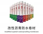 2020防水卷材精選廠家  屋面防水材料十大品牌
