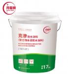 吉林防水材料10大品牌 最常见的防水涂料前十