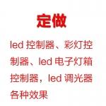 【可定做】多路彩燈控制器 聲控音樂彩燈控制器 鞋底led燈