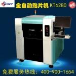 KT6280 贴片机 高精度高速贴片机