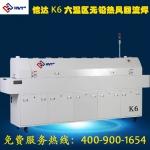 厂家直销K6 六温区 无铅回流焊炉