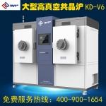 KD-V6 高真空 大型LED焊接爐