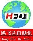 福州鸿飞达自动化科技有限公司