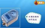 射頻式IC卡水表價格-報價多少(廠家直銷)