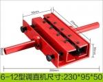 6-12彎管校直器校直器 手動空調銅管校直器