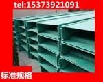 电缆槽@吴忠玻璃钢电缆槽厂家供应@玻璃钢梯式电缆槽销售