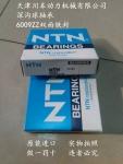 天津川本进口轴承供应6009ZZCM/5K深沟球轴承NTN日