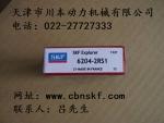 6204-2RS1进口轴承SKF深沟球轴承天津川本轴承现货销