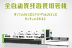 金屬管材激光切管機-大族粵銘操作簡單運行穩定-大品牌