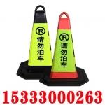 反光路锥、路锥雪糕桶、橡胶路锥、交通路锥、塑料路锥