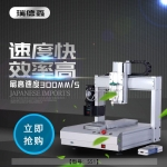 東莞瑞德鑫出售小家電外殼龍門式點膠機在線式點膠設備