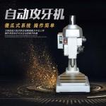 深圳GT1-204小螺纹攻丝机铝材多轴