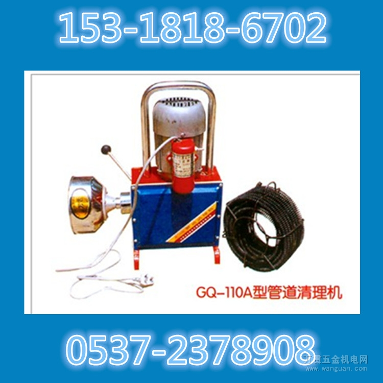 GQ-110型v管道管道疏通机家用疏通机-东顺机女腰封蝴蝶图片