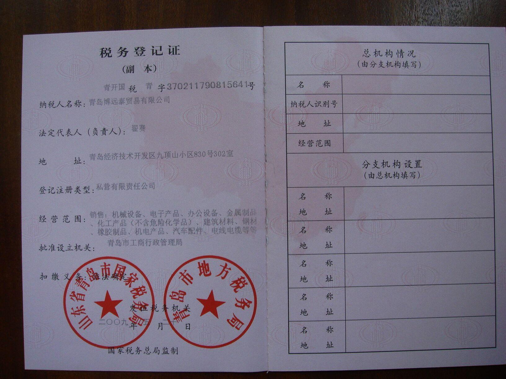 企业税务登记证图片