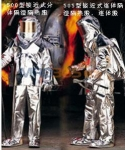 高温防护服,镀铝隔热头罩,隔热手套,隔热靴