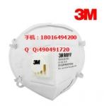 防護口罩-9001V自吸過濾式防顆粒物呼吸器