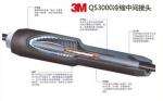 3M35KV冷缩电缆中间头QS3000