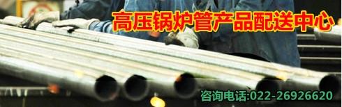 SA-210C国际标准锅炉管