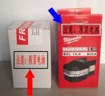 打包機電池,P322打包機電池