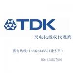 TDK貼片電感原裝進口