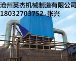 广东静电除尘器型号制造 定做厂家沧州英杰机械