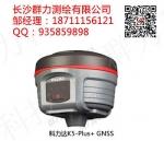 衡山县科力达K5-Plus+ GNSS供应商