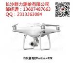 衡山县大疆精灵Phantom 4 RTK仪器总经销
