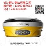 衡山县合众思壮集思宝 GNSS G970Ⅱ大清仓