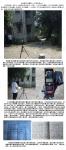 衡山县承接立面测量航测项目