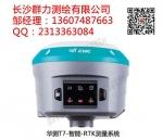 衡山县供应华测T7智能RTK测量系统