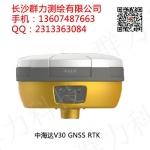 衡山县供应中海达V30 GNSS RTK系统