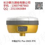 蓝山县供应中海达F61 Plus GNSS RTK系统