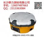 衡山县供应中海达F60-GNSS-RTK