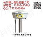 衡山县供应Trimble R8 GNSS接收机