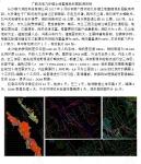 衡山县群力份承接广西河池九圩镇土地整理地形图航测项目