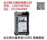 衡山县合众思壮集思宝UG905高精度版