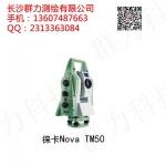 张家界市徕卡全站仪Nova TM50