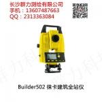 张家界市Builder502徕卡建筑全站仪介绍
