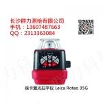 张家界市徕卡激光扫平仪 Leica Roteo 35G